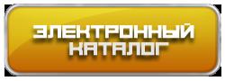 электронный каталог HolzFix