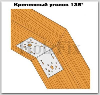 Крепежный уголок 135 для дерева и деревянных конструкций