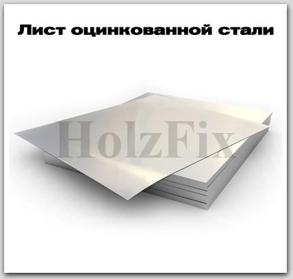 Лист оцинкованной стали