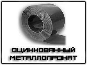 оцинкованный металлопрокат каталог