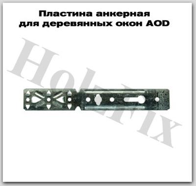 Пластина анкерная для деревянных окон AOD